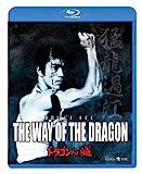 ドラゴンへの道[Blu-ray/ブルーレイ]