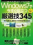 Windows7で今すぐ役立つ!厳選技345 (超トリセツ)