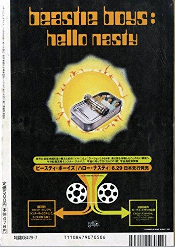 MUSIC MAGAZINE(ミュージック・マガジン) 1998年7月号 特集:飛び出すフリー・ジャズ感覚 [雑誌] (MUSIC MAGAZINE(ミュージック・マガジン))
