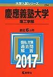 慶應義塾大学(理工学部) (2017年版大学入試シリーズ)