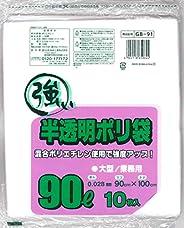 強い半透明ポリ袋 90L 10枚入 GB-91