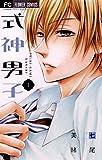 式神男子(1) (フラワーコミックス)