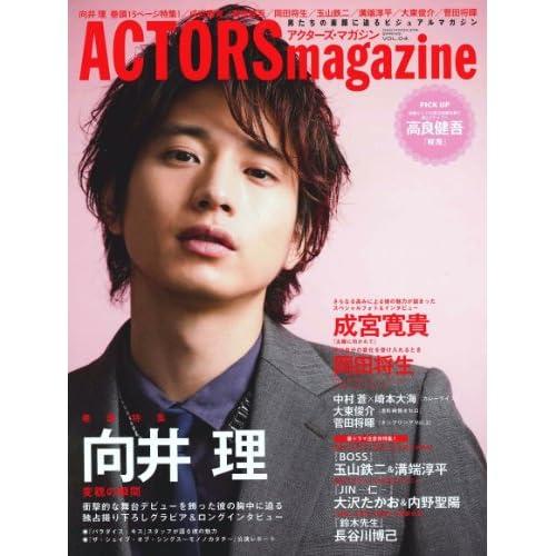 ACTORS magazine (アクターズマガジン) Vol.4 (OAK MOOK 376)