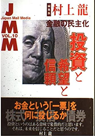 JMM〈VOL.10〉金融の民主化―投資と希望と信頼