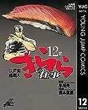 江戸前鮨職人 きららの仕事 12 (ヤングジャンプコミックスDIGITAL)