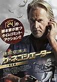 誘拐交渉人 ザ・ネゴシエーター ≪2枚組/完全版≫[DVD]