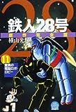鉄人28号 11 原作完全版 (希望コミックススペシャル)