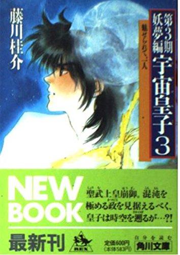 宇宙皇子〈妖夢編 3〉魅せられて、一人 (角川文庫)の詳細を見る