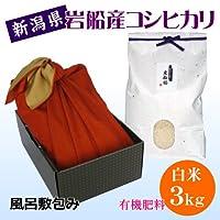 【誕生日のお祝いに】お米 新潟岩船産コシヒカリ(月) 3kg 風呂敷包み