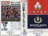 日本ラグビー名勝負日本vsスコットランド―平成元年5月28日 日本ラグビー90年目の快挙 (<VHS>)