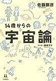 河出書房新社 佐藤 勝彦/益田 ミリ 14歳からの宇宙論 (14歳の世渡り術)の画像