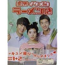 (並行輸入品)美男イケメン ラーメン店 DVD SET 1+2 全話収録(完全版) 9枚組み