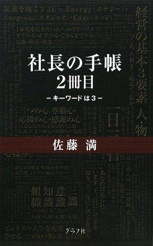 社長の手帳 2冊目の詳細を見る