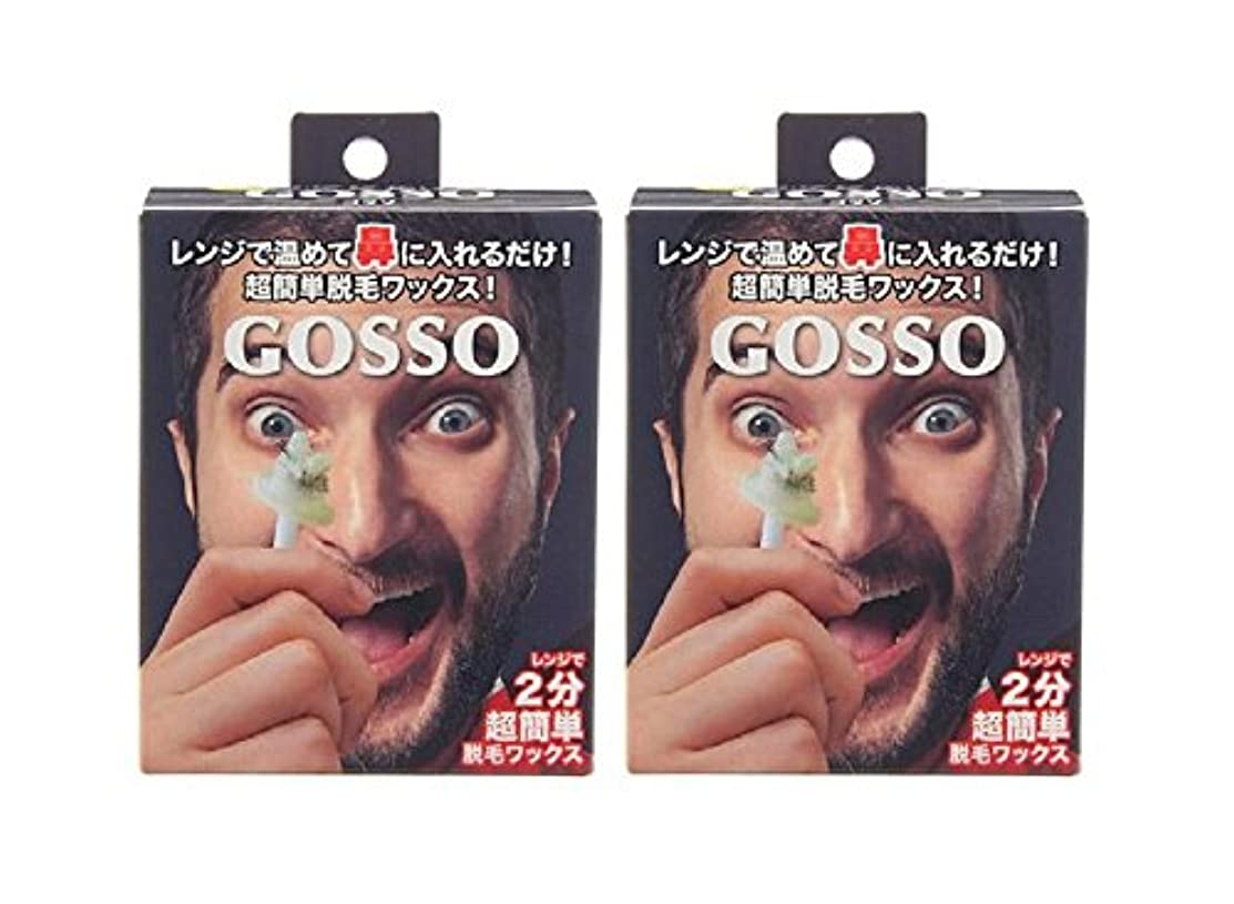 くすぐったい物質速いGOSSO ゴッソ 鼻毛脱毛ワックス 両鼻10回分×2箱セット