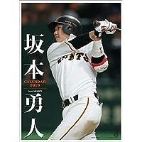 報知新聞社 坂本勇人 (読売ジャイアンツ) 2019年 カレンダー B2 プロ野球