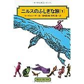 ニルスのふしぎな旅〈1〉[全訳版] (偕成社文庫)