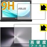 PET製フィルムなのに強化ガラス同等の硬度! 『9H高硬度【光沢】保護フィルム ASUS MB169C+ 両面セット』