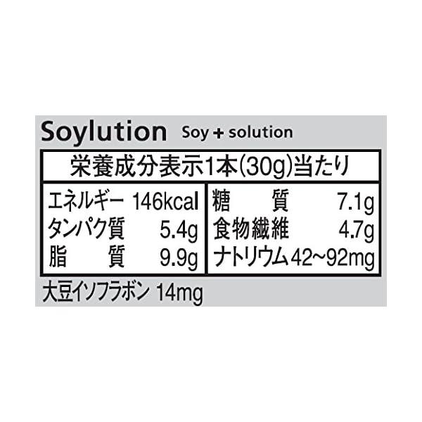 大塚製薬 ソイジョイ 30g×12個の紹介画像10