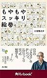 もやもやスッキリ絵巻 (角川ebook nf) (角川ebook nf)