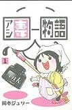 アシ妻物語 / 岡本 ジュリー のシリーズ情報を見る
