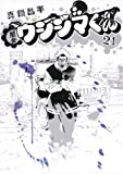 闇金ウシジマくん(21) (ビッグコミックス) -