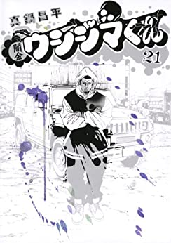 [真鍋昌平]の闇金ウシジマくん(21) (ビッグコミックス)