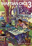 マーチャンダイス(3) (ヤングキングコミックス)