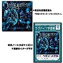 【Amazon.co.jp限定】クロックワーク イモータリティ(CD Blu-ray)(完全生産限定盤A)(学習ノート A5サイズ 付)