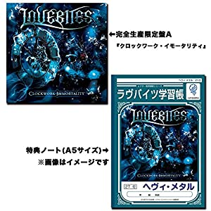 【Amazon.co.jp限定】クロックワーク・イモータリティ(CD+Blu-ray)(完全生産限定盤A)(学習ノート A5サイズ 付)