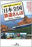 日本全国 鉄道さんぽ (王様文庫)