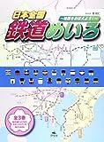日本全国鉄道めいろ(全3巻)―地図をおぼえよう
