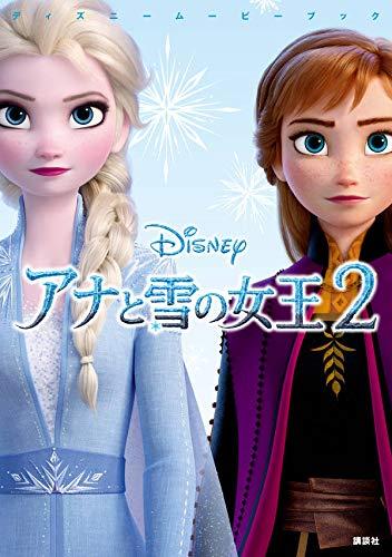 ディズニームービーブック アナと雪の女王2 (ディズニーストーリーブック)