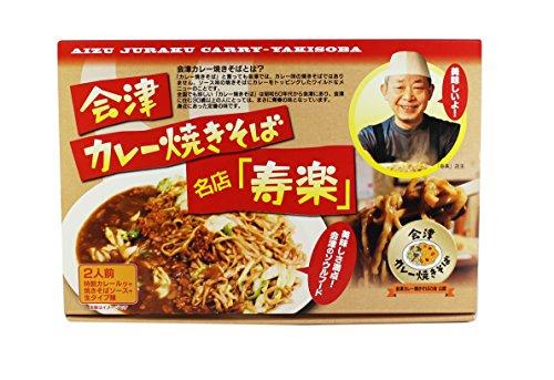 B級グルメ 会津カレー焼きそば 名店「寿楽」