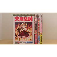 大魔法峠 コミック 1-4巻セット (角川コミックス・エース )