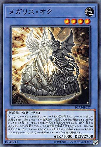 メガリス・オク ノーマル 遊戯王 イグニッション・アサルト igas-jp037