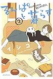 るんぱと暮らす 2巻 (マッグガーデンコミックスavarusシリーズ)