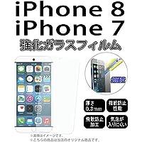 iPhone8 / iPhone7 兼用 強化ガラス 画面保護フィルム [ アイフォーン エイト セブン iPhone8 iPhone7 ガラス フィルム シール 硬度9H au / Softbank / docomo スマホ スマートフォン ]