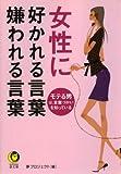 女性に好かれる言葉 嫌われる言葉 モテる男は、言葉づかいを知っている (KAWADE夢文庫)