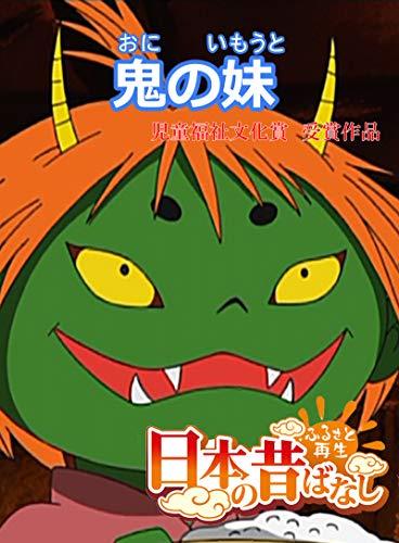 【フルカラー】「日本の昔ばなし」 鬼の妹 (eEHON コミックス)