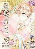 僕のショパン(2) (エモーションコミックス)