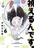 視えるんです。(2) (HONKOWAコミックス)