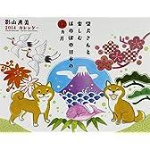 2014カレンダー 柴犬さんと楽しむ ほのぼの日本の12ヵ月 ([カレンダー])