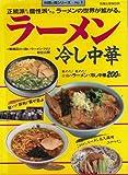 ラーメン、冷し中華 (旭屋出版MOOK 料理と食シリーズ 1)