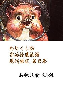 [あやまり堂]のわたくし版「宇治拾遺物語」現代語訳 第08巻