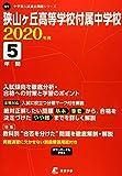 狭山ヶ丘高等学校付属中学校 2020年度用 《過去5年分収録》 (中学別入試問題シリーズ Q1)