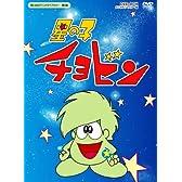 想い出のアニメライブラリー 第5集 星の子チョビン DVD-BOX デジタルリマスター版
