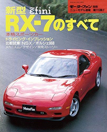 ニューモデル速報 第115弾 新型RX-7のすべて