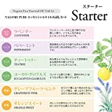 NAGOMI AROMA エッセンシャルオイル お試しセット【AEAJ認定精油】 (スターター)