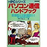 パソコン通信ハンドブック―NEC PCシリーズ (別冊ポプコム PCシリーズ)