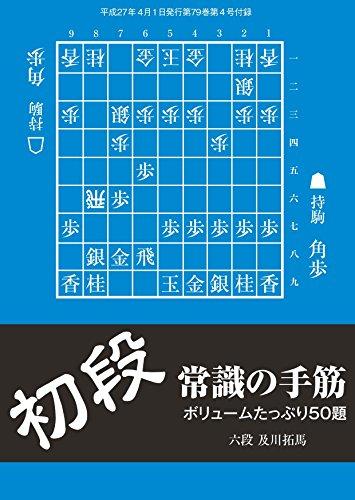 初段 常識の手筋(将棋世界2015年04月号付録) -